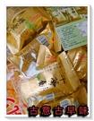古意古早味 牛蒡餅 (日香/300公克裝) 懷舊零食 植物五辛素 牛旁餅 香脆可口 餅乾