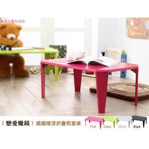 【班尼斯】Mirror戀愛魔鏡 鏡面烤漆折疊和室桌/小茶几-桃紅色