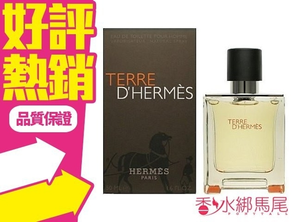 Hermes 愛馬仕 大地男香 Terre D Hermes 5ML香水分享瓶◐香水綁馬尾◐