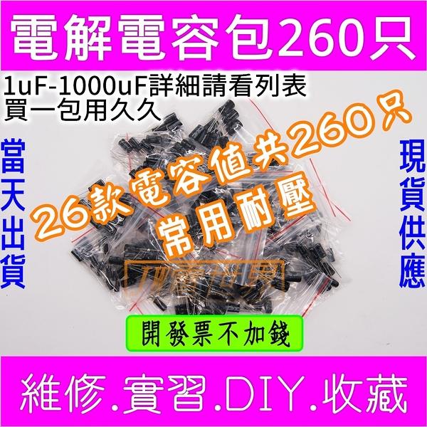 電解電容包1uF-1000uF 26種容值 DIP 直插常用耐壓共260只[電世界1026]