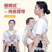 嬰兒背帶前后兩用輕便外出簡易前抱式后背式寶寶【奇趣小屋】