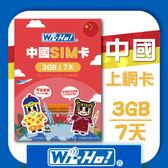 Wi-Ho! 特樂通 中國SIM卡 (3G/7天)