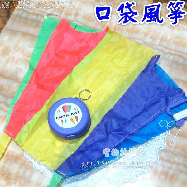 口袋風箏-3組