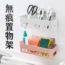 無痕置物架 收納架 背膠貼 無痕 廚房 衛浴 收納 瀝水設計 免釘 無痕貼 現貨
