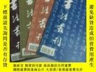 二手書博民逛書店書法叢刊罕見1994年全年共4期Y11403
