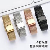 三星 gear S3 S2 佳明 Garmin Watch2 米勤青春版 通用 錶帶 米蘭尼斯 替換帶 手錶帶 卡扣版 金屬 腕帶
