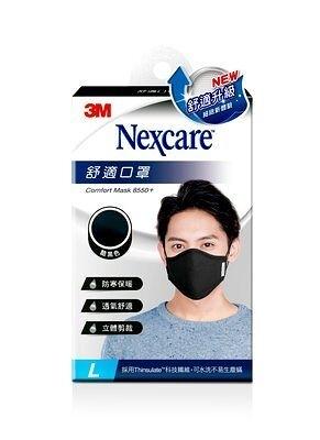 3M 舒適口罩升級款黑色L 8550+