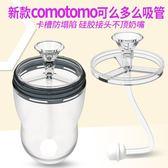 全館83折 奶瓶吸管配件通用comotomo奶嘴吸管一體式重力球150ml250