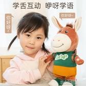 玩具 兒禮物具會學舌說話小毛驢會唱歌走路猴子電動毛絨遙控熊貓 快速出貨