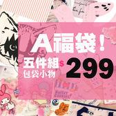 《花花創意会社》A福袋-包袋小物五件組$299【H6002】