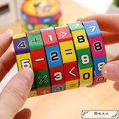 解壓玩具 兒童益智魔方玩具加減乘除數字魔方幼兒寶寶算術早教魔方親子玩具
