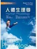 (二手書)人體生理學 (Human Physiology, 9e)