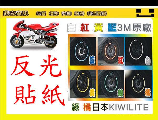 汽車/機車 輪圈貼紙 輪框貼紙 反光貼紙 嚴選3M材質 一台車2輪4面 19吋 490元