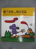 【書寶二手書T6/少年童書_ZBQ】鄉下老鼠與城市老鼠_蘇昭蓉譯寫