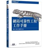 網站可靠性工程工作手冊|導入SRE的實用方法