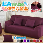 【巴芙洛】高彈力萬用 超柔四季彈性沙發套-三人沙發套-(多款顏色) 沙發套 沙發罩 椅套 素面 素色