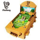 過年禮物 PinStory彈珠總動員 DIY紙板拼裝彈珠臺桌游桌面玩具彈珠機游戲機YYP 卡菲婭