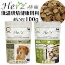 *WANG*Herz赫緻 低溫烘焙健康飼料(和巔峰同技術)-澳洲羊肉|紐西蘭草飼牛 100g輕巧包.犬糧