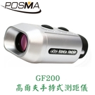 POSMA 高爾夫手持式測距儀 GF200
