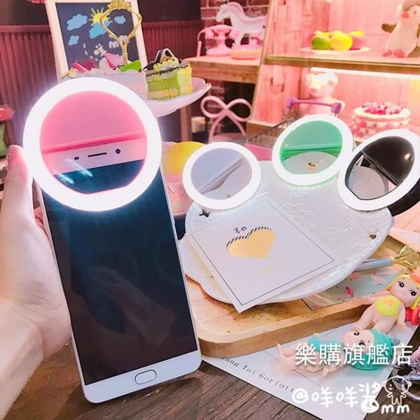 補光燈手機主播led環形補光燈自拍直播打光神器美顏燈安卓IOS通用wy