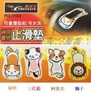 車之嚴選 cars_go 汽車用品【PD-1184】台灣製 可愛動物圖案造型 手機小物 止滑墊 防滑墊-4種樣式選擇