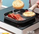 煎雞蛋漢堡機多孔不粘小平底家用煎鍋早餐煎餅鍋模具牛排煎蛋神器 3C優購