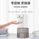12h快速出貨 全自动感应洗手机套装电动泡沫洗手机智能儿童皂液器补充液机家用