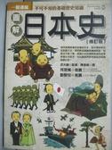 【書寶二手書T8/歷史_MHP】圖解日本史(修訂版)_武光誠 , 陳念雍