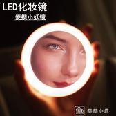 LED化妝鏡帶燈便攜充電式隨身鏡少女心折疊圓形迷你小鏡子 娜娜小屋
