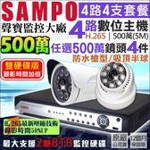 聲寶 SAMPO H.265 500萬 4路4支監控套餐 4路主機DVR 雙碟版 AHD 1080P 5M 台製 監視器攝影機 台灣安防