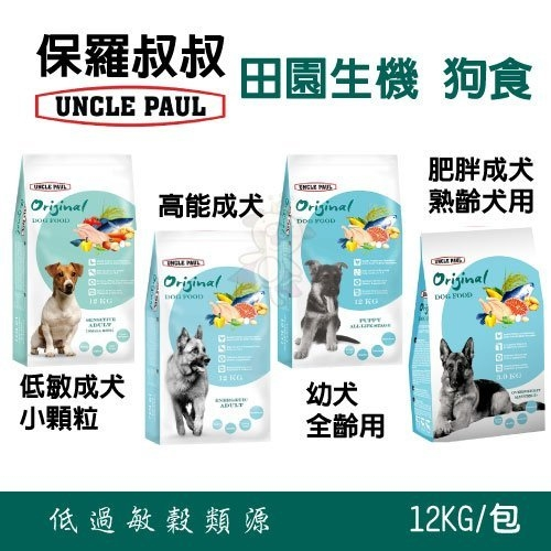 *WANG*UNCLE PAUL保羅叔叔田園生機狗食 12kg/包 狗飼料 幼犬 全齡犬 低敏成犬-小顆粒 肥胖成犬
