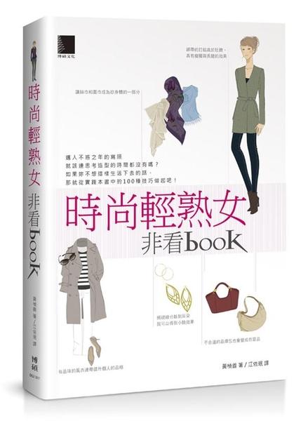 (二手書)時尚輕熟女非看book