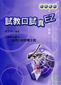 (二手書)試教口試真EZ(4版)(96/11)