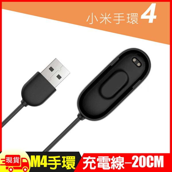 [贈保護貼2張] 小米手環4充電線充電器(副廠)