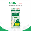 LION PETKISS[親親齒垢清潔紙巾,30入]