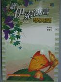 【書寶二手書T6/語言學習_KMY】讀伊索寓言學英語 _伊索著; 李思譯