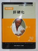 【書寶二手書T1/醫療_CDC】專家解答肝硬化_史丹佛家庭醫學百科全書29
