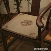 新中式棉麻刺繡官帽椅餐椅太師椅圈椅墊紅木沙發茶椅子墊坐墊定制 優樂美