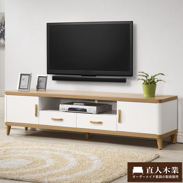 日本直人木業-LIVE潔白生活180CM電視櫃