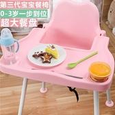 寶寶兒童餐椅多功能便攜式可折疊調檔嬰幼兒吃飯餐桌椅子加大 居享優品