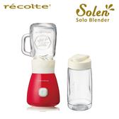 recolte Solen 復古果汁機-生活工場
