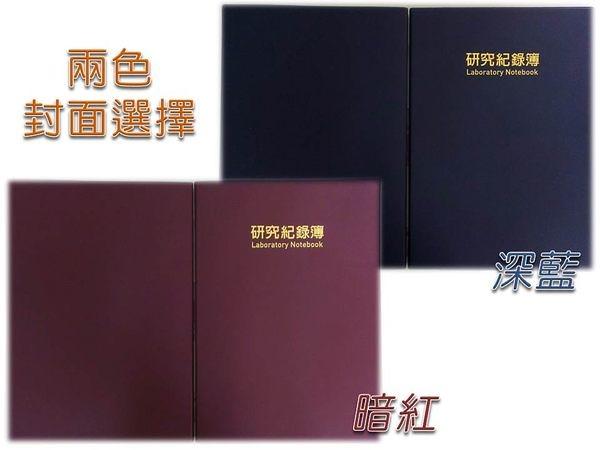 《皮紋書套》研究紀錄簿160頁‧研發/實驗/研究記錄簿‧筆記本-【Fruit Shop】