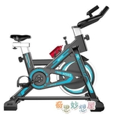 【免運快出】室內腳踏車動感單車家用超靜音健身車室內腳踏運動自