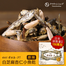 【TAMACHAN SHOP】 日本原裝OH!Sakana白芝麻杏仁小魚乾