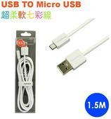 Powersync USB轉MicroUSB 1.5M 七彩超軟線 傳輸線(附束線帶) - 天使白