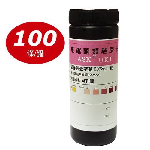 【特價活動】ASK 尿酮試紙(100片/罐) 酮體試紙