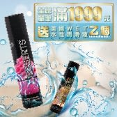 單筆訂單滿1999元,就送美國 Wet 水性潤滑液 30ml 1罐 (各口味隨機出貨)