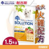 耐吉斯成犬/火雞 寵物飼料 1.5kg【寶羅寵品】