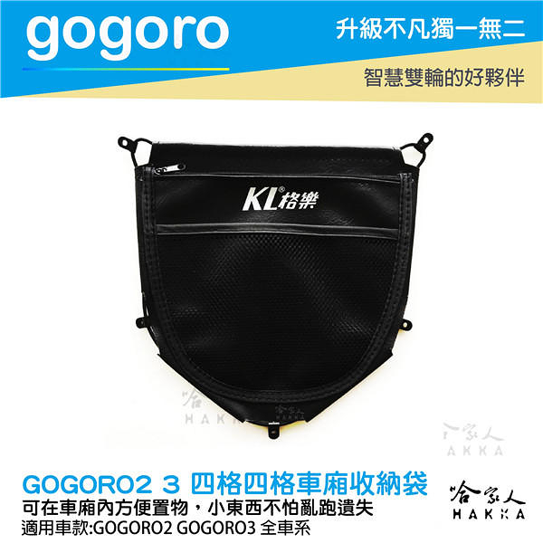 GOGORO 2 GOGORO 3 機車置物袋 收納袋 內置物袋 坐墊收納袋 置物網袋 全機車車系皆可用 哈家人