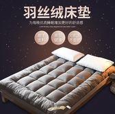 加厚羽絨棉12cm床墊1.8米床褥子榻榻米床護墊1.5m學生可折疊墊被  color shopYYP